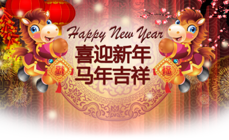 Wishing AEC Customers A Happy & Prosperous CNY 2014
